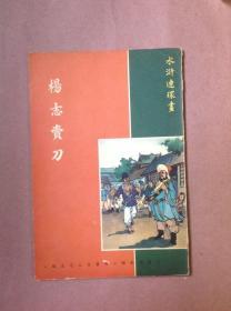 1974年32开港版水浒连环画《杨志卖刀》