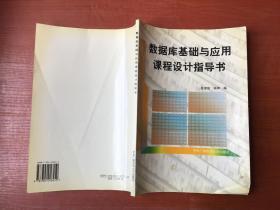 数据库基础与应用课程设计指导书
