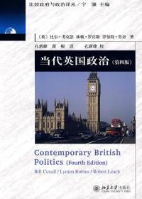 当代英国政治 比尔考克瑟,林顿罗宾斯,罗伯特里奇, 9787301154977