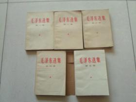 毛泽东选集【全五册】
