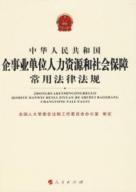 中华人民共和国企和社会保障常用法律法规 正版 全国常委会法制工作委员会办公室 审定  9787010079806