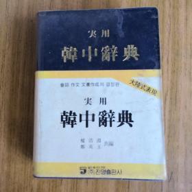 实用韩中词典
