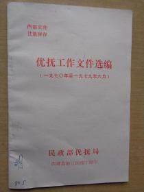 优抚工作文件选编1970-1979
