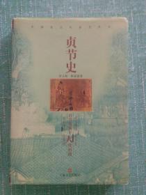 贞节史(中国社会民俗史丛书,精装,一版一印)