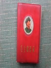 毛主席语录(塑封128)