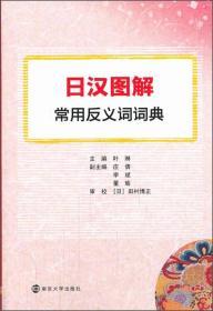 日汉图解常用反义词词典