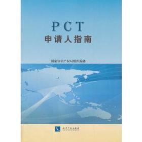 PCT申请人指南 正版 国家知识产权局  9787513024938
