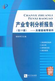 产业分析报告(第35册)——关键基础零部件 正版 杨铁军   9787513033473