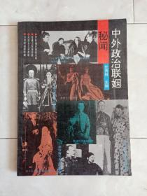 《中外政治联姻秘闻》16开 1993年一版一印。