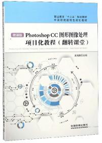 PhotoshopCC图形图像处理项目化教程(翻转课堂微课版)