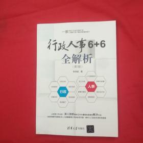 行政人事6+6全解析(第2版)