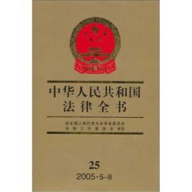 中华人民共和国法律全书.25 正版 王怀安  9787206048272