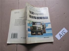 正版 东风EQ1092载货车故障排除 袁诚 项乔君著
