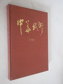 中华武术      1997年7-12期   精装合订本
