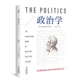 正版】政治学