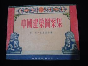 1955年出版的-----全图片的----【【中国建筑图案集】】---稀少