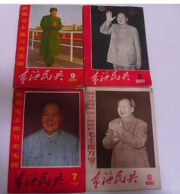 东海民兵(1968年第2,6,7,9期4本)