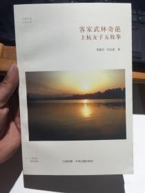 上杭女子五枚拳·华夏文库民俗书系