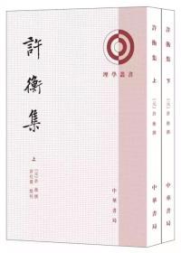 中华书局 理学丛书 15种合售