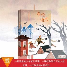 布伦迪巴(刘耀辉诗意成长书系)荣获2015年度冰心儿童图书奖 荣获2015年度青岛最佳原创作品奖