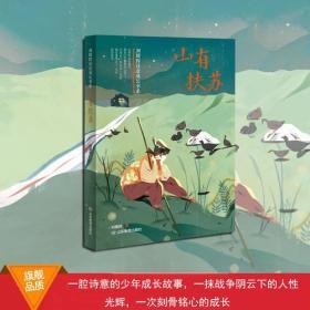 山有扶苏(刘耀辉诗意成长书系)入选中国作家协会2013年度重点作品创作扶持项目