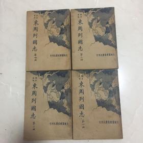 民国二十年原版 新式标点《东周列国志》全四册