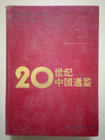 20世纪中国通鉴 4
