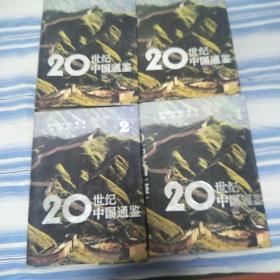20世纪中国通鉴