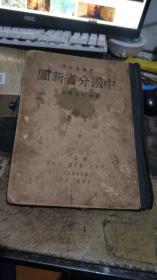 民国; 中国分省新图 战后订正第五版 作者 :  上海申报馆 出版社 :  上海申报馆 出版时间 :  1948 装帧 :  精装