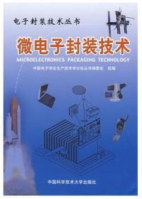 微电子封装技术 中国电子学会生产技术学分会丛书编委会  组编 中国科学技术大学出版社 9787312014253