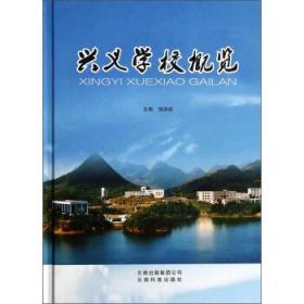 兴义学校概览 正版 饶国龄  9787541674501