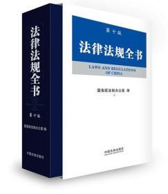 法律法规全书(0版) 正版 法制办公室   9787509333068