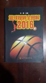 《篮球规则全图解【2016版】》(16开平装 彩印图文本 真人演示 104页)九品