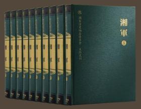 【正版现货】湘军:全10卷(全10卷)16开精装