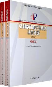 复审和无效审查决定(2005):机械(套装上下册) 正版 国家知识产权局复审委员会  9787802473546