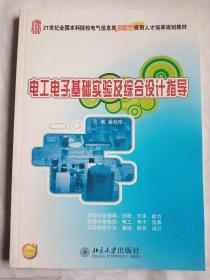 电工电子基础实验及综合设计指导