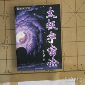 太极宇宙论 伍建宏著新疆人民出版社32开286页