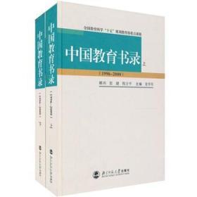 中国教育书录(1996-2000)(上下册) 正版 龙华军  9787303083787