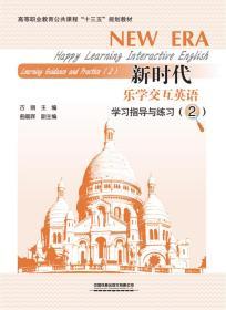 新时代乐学交互英语学习指导与练习(2)