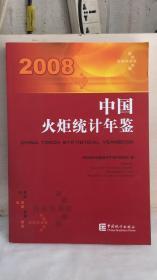 中国火炬统计年鉴