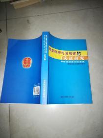转型时期司法规律的实证研究:湖南省法院系统学术讨论会论文集