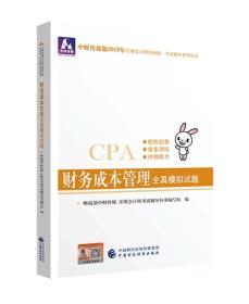 注册会计师2019教材辅导CPA2019年注册会计师考试教辅:财务成本管理全真模拟试题