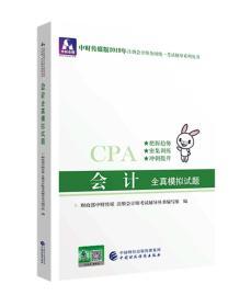 注册会计师2019教材辅导CPA2019年注册会计师考试教辅:会计全真模拟试题