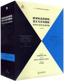 欧洲私法的原则、定义与示范规则(全译本)(第5、6、7卷) 正版 克莱夫,(德)巴尔 ,王文胜   9787511862587