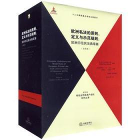 欧洲私法的原则、定义与示范规则(全译本)(第4卷) 正版 (德)巴尔,克莱夫,于庆生  9787511860972