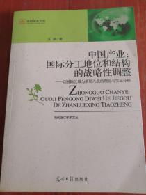中国产业:国际分工地位和结构的战略性调整:以国际区域为新切入点的理论与实证分析