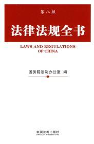 法律法规全书(第8版) 正版 法制办  9787509317730