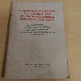 英文版:关于国际共产主义运动总路线的建议