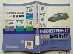 pro/engineer wildfire 4.0中文版基础教程