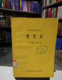 现代应用数学丛书:塑性论(馆藏) 一版一印